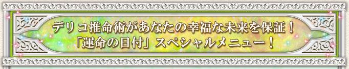 デリコ推命術があなたの幸福な未来を保証! 「運命の日付」スペシャルメニュー!