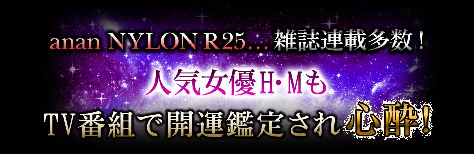 anan NYRON R25…雑誌連載多数! 人気女優H・MもTV番組で開運鑑定され心酔!