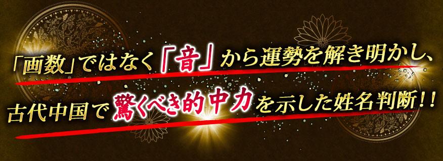 「画数」ではなく「音」から運勢を解き明かし、古代中国で驚くべき的中力を示した姓名判断!!