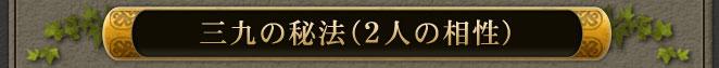 三九の秘法(2人の相性)