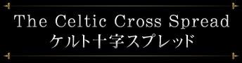 ケルト十字スプレッド